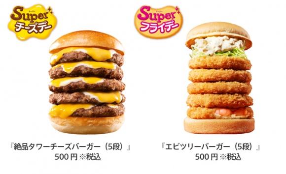 Japan's sumo burgers
