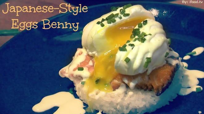 Japanese Style Eggs Benedict