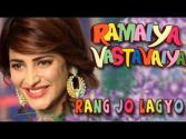 Rang Jo Lagyo Ramaiya Vastavaiya Song Out