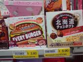 Chinese Burgers