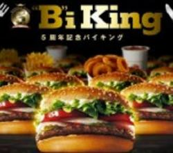 Burger King Japan Launches All-You-Can-Eat Burger Buffet
