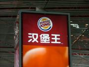 Burger King plans expansion in China