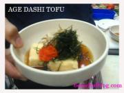 How to Cook Deep Fried Tofu