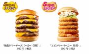 Japan's Sumo burgers now being sold in Lotteria.