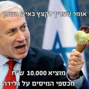 Binyamin Netanyahu loves ice cream but his political opponents are not cool about it.