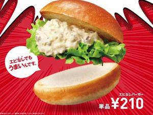 Shrimp Less Burger A Hit At Japanese Fast Food Chain