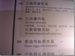 Stir-fried 'Wikipedia'… Anyone?