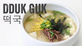 Dduk Guk (Korean Rice Cake Soup) Recipe Season 4, Ep. 2