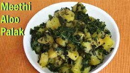 Methi Palak Aloo Burji Spinach Potato Methi Sabzi Nutritious Veggie Sabzi by CK Epsd. 330