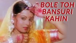 Bole Toh Bansuri Kahin - Yesudas Hindi Songs - Raj Kamal Hit Songs